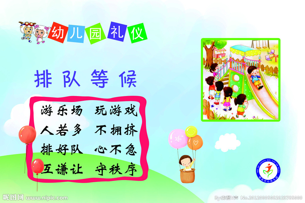 幼儿园交往礼仪图片